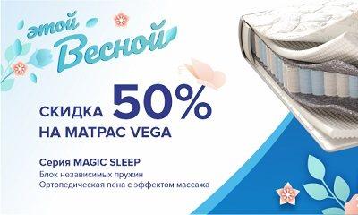 Скидка 50% на матрас Corretto Vega Орел